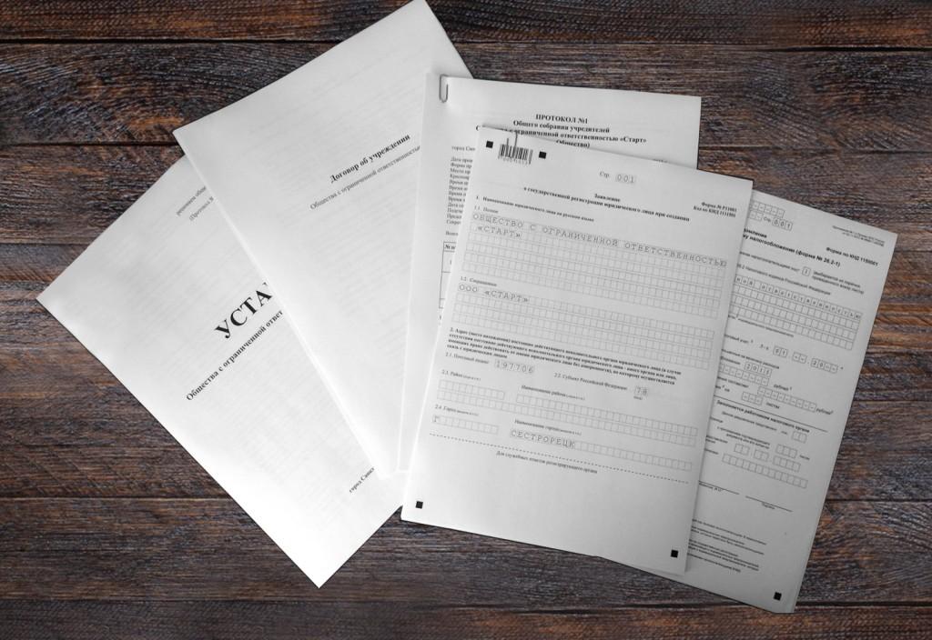 Документы-для-регистрации-ООО-1-1024x704